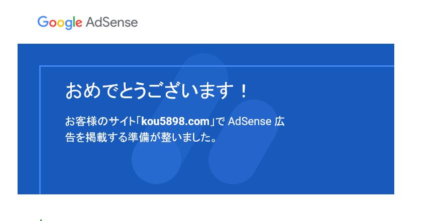 adsenceのメール