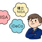 『NISA』って、なにさ~???
