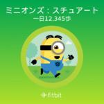 Fitbitの新たなバッジ「ミニオンズ・バッジ」件について