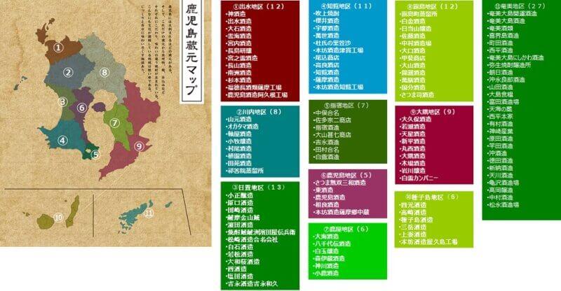 鹿児島蔵元マップ